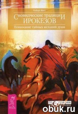 Книга Роберт Мосс. Сновидческие традиции ирокезов. Понимание тайных желаний души