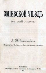 Книга Змиевской уезд. Беглый очерк