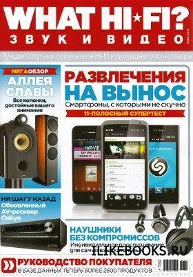 Журнал What HI-FI? №7 (июль 2012)