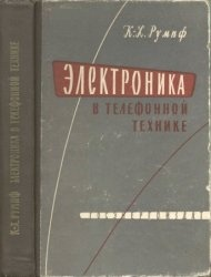 Книга Электроника в телефонной технике