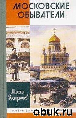 Книга Московские обыватели