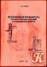 Книга Экономичные фундаменты малоэтажных зданий и усадебных домов