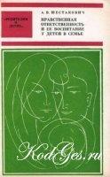 Книга Нравственная ответственность и ее воспитание у детей в семье