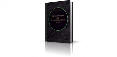 Книга «Основы теории игр. Бескоалиционные игры», Николай Воробьев. Книга содержит систематическое изложение теории бескоалиционных иг