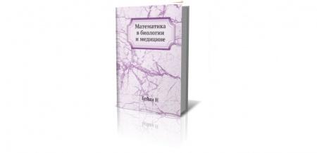 Книга Книга Бейли «Математика в биологии и медицине» (1970 г.) посвящена методологии применения различных разделов математики в экспе