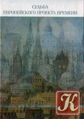 Книга Судьба европейского проекта времени