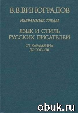 Книга Сборник книг академика В.В.Виноградова