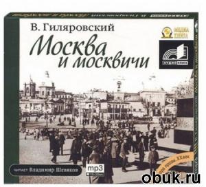 Книга Владимир Гиляровский - Москва и москвичи (аудиокнига) читает Владимир Шевяков