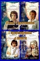 Книга Нина Соротокина. Гардемарины (2004) RTF