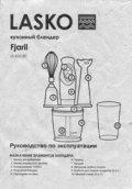Книга Fjaril LS-410-20.Руководство по эксплуатации.
