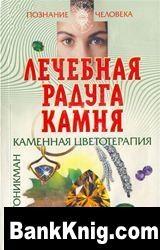Книга Лечебная радуга камня. Каменная цветотерапия.