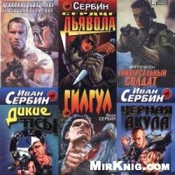 Книга Сборник книг Ивана Сербина