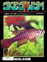Журнал Аквариум №3 2011