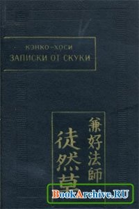 Книга Записки от скуки (Цурэдзурэгуса).