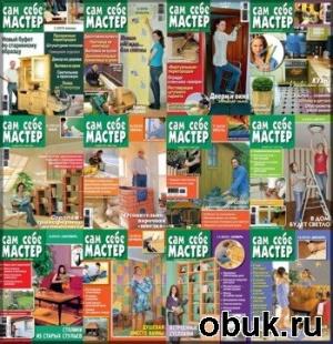 Журнал Сам себе мастер № 1-12, 2010 год