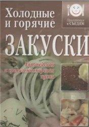 Книга Холодные и горячие закуски. Европейская и средиземноморская кухни