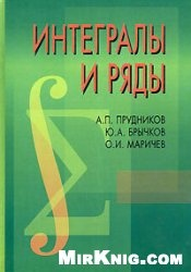 Интегралы и ряды (в 3-х томах)