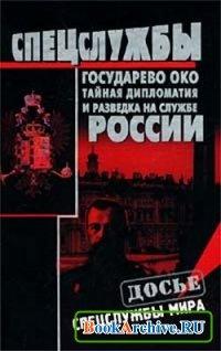 Книга Государево око. Тайная дипломатия и разведка на службе России.