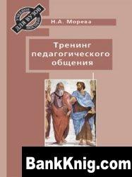 Книга Тренинг педагогического общения