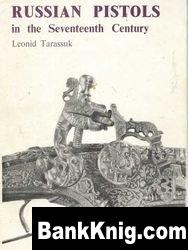 Книга Russian pistols in the Seventeenth Century