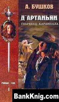 Книга А. А. Бушков  Д`Артаньян - гвардеец кардинала. Провинциал, о котором заговорил Париж (книга первая)