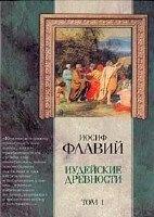 Иудейские древности. Том I