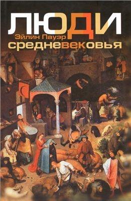 Книга Пауэр Э. Люди Средневековья. М., 2010.