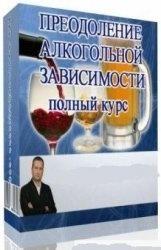 Аудиокнига Преодоление алкогольной зависимости (психоактивная аудиопрограмма)