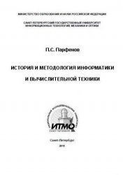 Книга История и методология информатики и вычислительной техники
