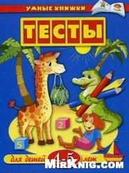 Книга Тесты для детей 4-5 лет