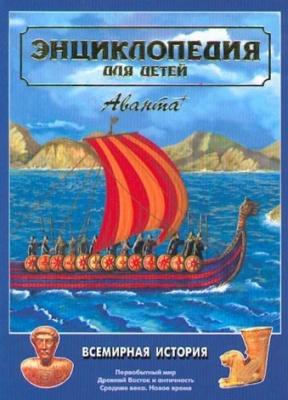 Книга Энциклопедия для детей (т.1) - Всемирная история