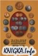 Каталог российских монет 1700-1917.Аукцион Wolmar.ru  III выпуск