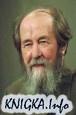 Книга Сборник произведений Солженицына А.И. (125 произведений)
