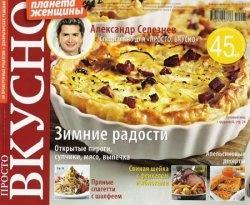 Журнал Просто Вкусно №1  2010