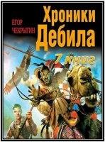 Книга Хроники Дебила. Цикл из 7 книг