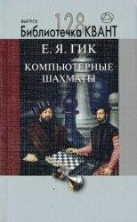 Книга Компьютерные шахматы