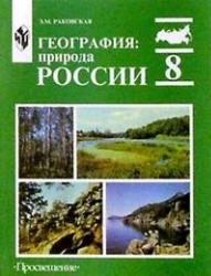 Книга Раковская Э.М. География. Природа России. 8 класс