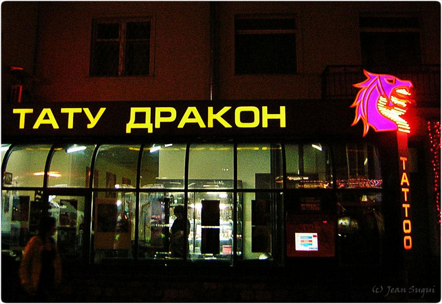 2010 - 11 - Москва - Тату Дракон.jpg