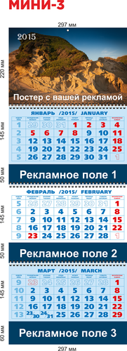 Квартальные календари МИНИ-3