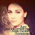 Мой Арт по творчеству Anastazia