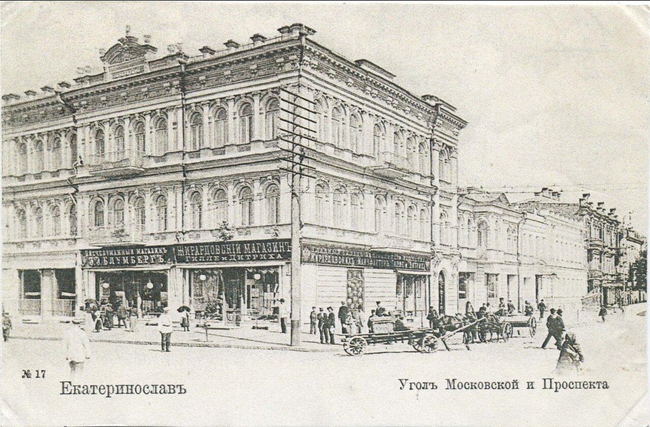 Угол Московской и Проспекта