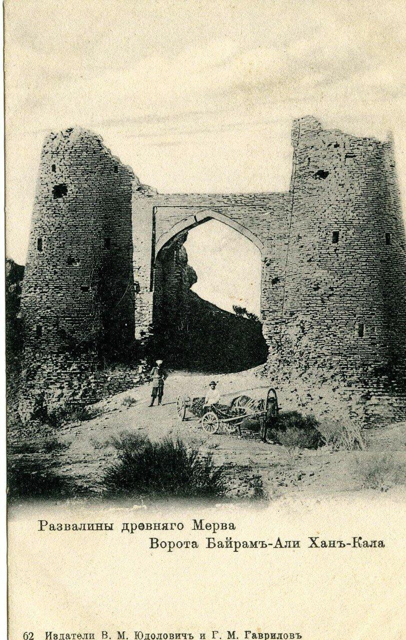 Ворота Байрам-Али Хан-Кала