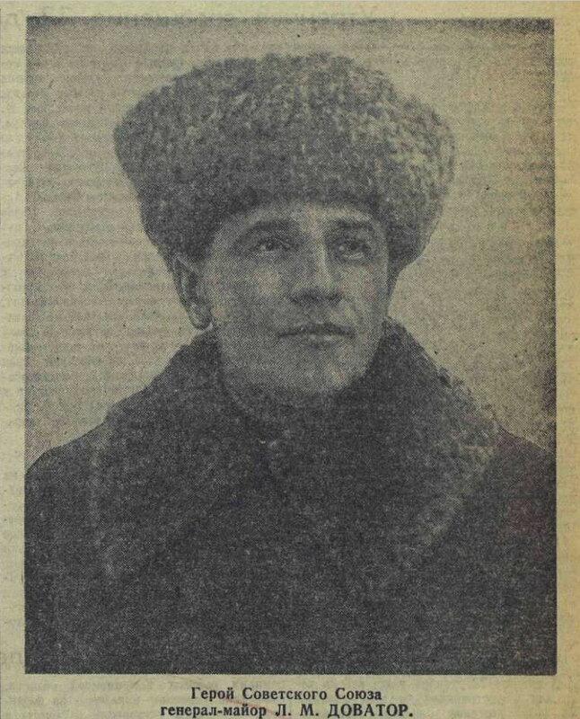 Герой Советского Союза генерал-майор Л.М.ДОВАТОР