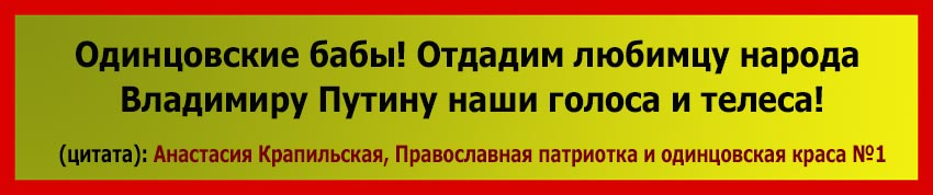 Отдадим любимцу народа Владимиру Путину наши голоса и телеса.