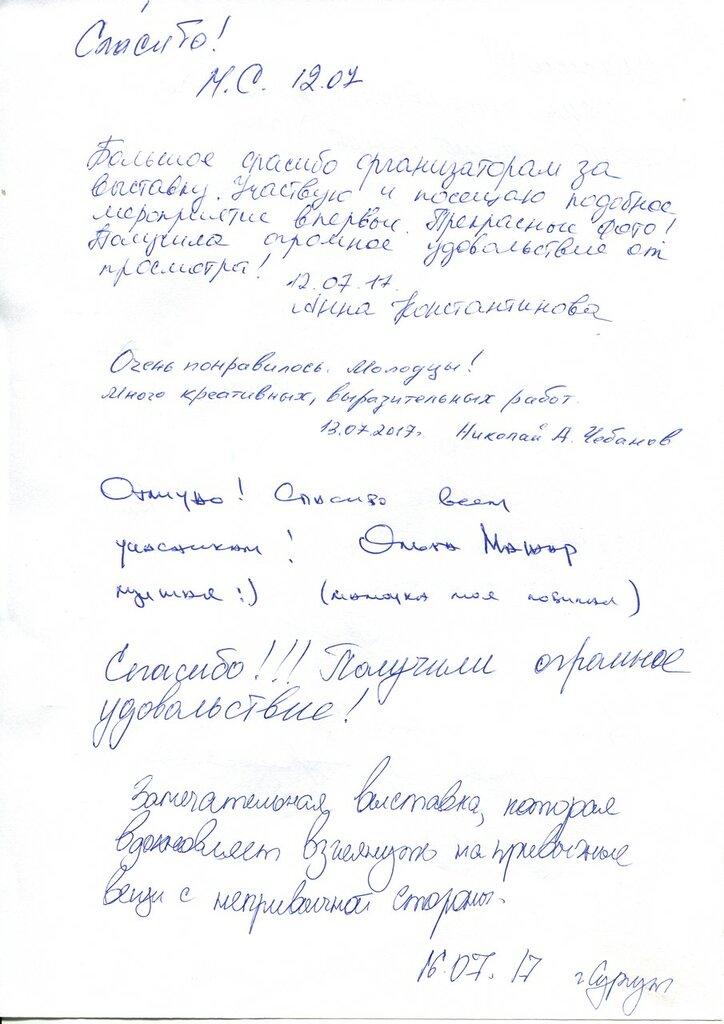 Отзывы 2017