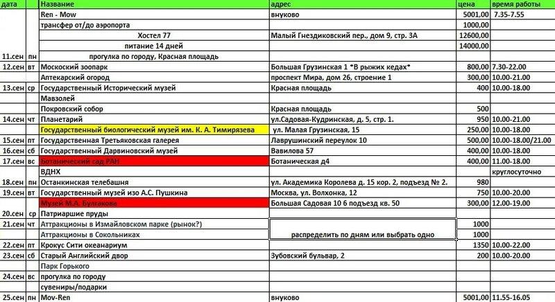 москва 16.08.jpg