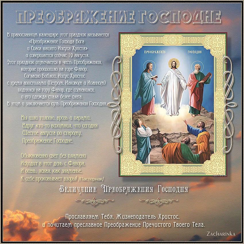 Поздравления с церковными праздниками картинки преображения господня