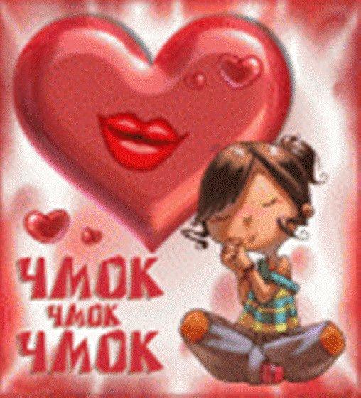 Открытка. С днем поцелуя! Чмок, чмок. Девочка с сердечком открытки фото рисунки картинки поздравления