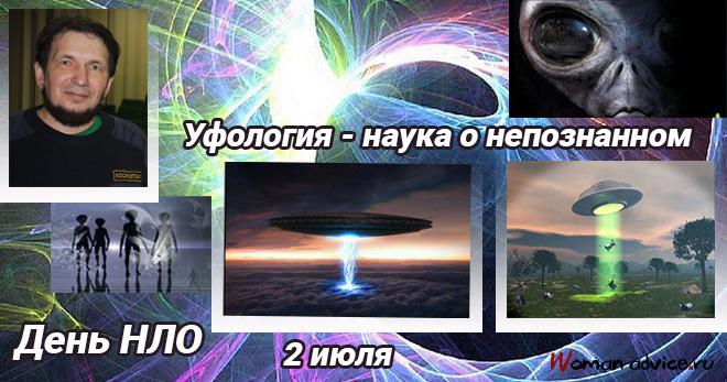 2 июля - День НЛО. Уфология - наука о неопознанном