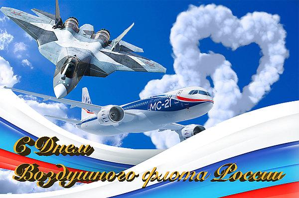День Воздушного Флота России! Поздравляю открытки фото рисунки картинки поздравления